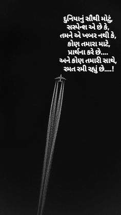 Poem Quotes, Wise Quotes, Hindi Quotes, Qoutes, Positive Attitude Quotes, Good Thoughts Quotes, Best Friendship Quotes, Gulzar Quotes, Gujarati Quotes
