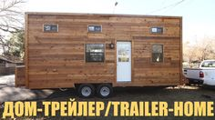 Inventory For Sale Park Trailers Kropf Log Cabin