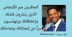 ويل ثميث  #الحقد  اعداء النجاح  النجاح