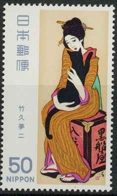 美と歴史: 竹久夢二 、「黒船屋」 Japanese stamp - Modern Art series   Kurofuneya by Takehisa…