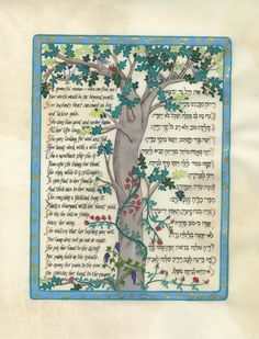 Judaic Ketubot and Artwork by Debra Band – Honeybee in the Garden, LLC Kabbalat Shabbat, Shabbat Shalom, Hebrew Prayers, Books 2016, Jewish Art, Oak Tree, Dinner Table, Tree Of Life, The Book