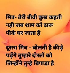Genius Quotes, Fun Quotes, Best Quotes, Funny Jokes In Hindi, Best Funny Jokes, Good Morning Photos, Lord Shiva, Reality Quotes, Funny Posts