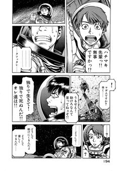 Planetes ΠΛΑΝΗΤΕΣ プラネテス by Makoto Yukimura(幸村誠) 『プラネテス』第2巻
