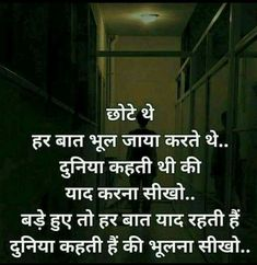 Life Lesson Quotes, Life Lessons, Love Quotes In Hindi, Deep Quotes, Good Morning Msg, Everyday Prayers, Zindagi Quotes, Reality Quotes, Friendship Quotes