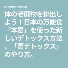 体の老廃物を排出しよう!日本の万能食「本葛」を使った新しいデトックス方法、「葛デトックス」のやり方。