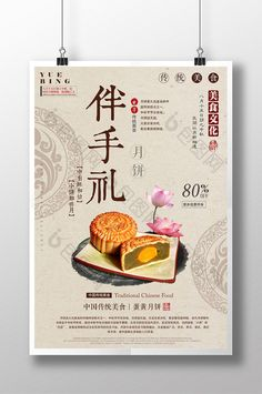original design chinese style simple with moon cake food poster #pikbest #festival #chinese #poster #traditional #design #graphicdesign #freebie #freedownload #mid-autumn #mooncake #chinesefood