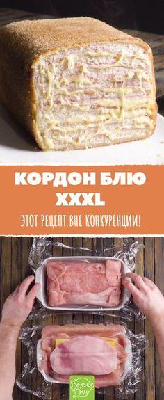Гигантский кордон блю для большого праздника: этот рецепт вне конкуренции! #кулинария #курица #вкусно #еда #едимдома #рецепты #готовим