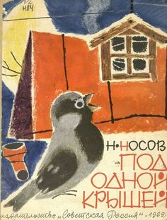 Н.Носов. Под одной крышей.1962