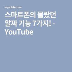 스마트폰의 몰랐던 알짜 기능 7가지! - YouTube Sense Of Life, Youtube, Health Fitness, Writing, Education, Tombow, Common Sense, Dairy, Phone
