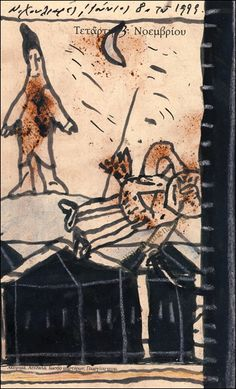 "Photo Album No1 ΝΙΚΟΣ  ΧΟΥΛΙΑΡΑΣ  Ζωγραφική (1996-2003) ""Οι εξοχές του νού"" | 25.32"