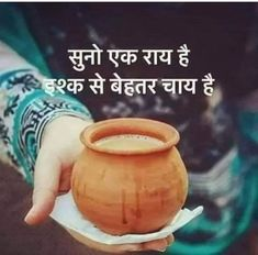 This post is available via Android app only! Mixed Feelings Quotes, Good Thoughts Quotes, Good Life Quotes, Heart Quotes, Good Morning Quotes, Tea Lover Quotes, Chai Quotes, Hindi Qoutes, Silence Quotes