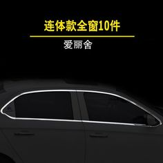 58.50$  Watch now - http://alingp.shopchina.info/1/go.php?t=32799214387 - 304 stainless steel car window trim strip for Citroen Elysee Peugeot 301  car styling  #magazineonline