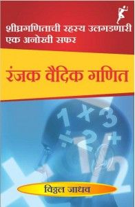 Research book on speed math.