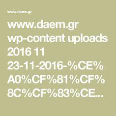 www.daem.gr wp-content uploads 2016 11 23-11-2016-%CE%A0%CF%81%CF%8C%CF%83%CE%BA%CE%BB%CE%B7%CF%83%CE%B7-%CE%95%CE%BA%CE%B4%CE%AE%CE%BB%CF%89%CF%83%CE%B7%CF%82-%CE%95%CE%BD%CE%B4%CE%B9%CE%B1%CF%86%CE%AD%CF%81%CE%BF%CE%BD%CF%84%CE%BF%CF%82.pdf
