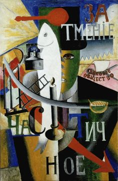 Kazimir Malevich (1878 - 1935) An Englishman in Moscow 1914