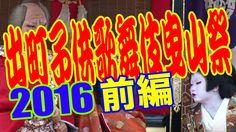 "【散策物語】 出町子供歌舞伎曳山祭 2016「前編」 ""De-machi Children Kabuki Hikiyama Festival 2..."
