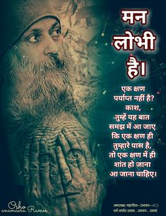 Osho Quotes Love, Osho Hindi Quotes, Bal Krishna, Knowledge Quotes, T 4, Poetry, Spirituality, Pajamas, Thoughts