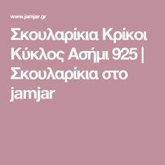 Σκουλαρίκια Κρίκοι Κύκλος Ασήμι 925 | Σκουλαρίκια στο jamjar