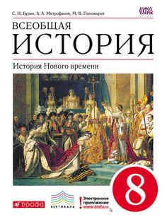 Скачать учебник по истории нового