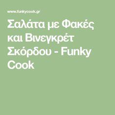 Σαλάτα με Φακές και Βινεγκρέτ Σκόρδου - Funky Cook