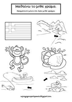 Learn Greek, Always Learning, Preschool Activities, Vocabulary, Stencils, Crafts For Kids, Kindergarten, Colours, Teaching