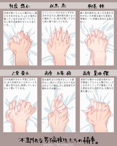 Hand Drawing Reference, Drawing Reference Poses, Anime Couples Manga, Anime Guys, Drawing Sketches, Drawings, Drawing Expressions, Art Poses, Drawing Base