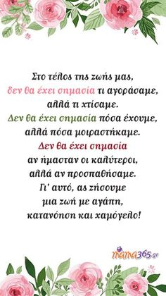 Greek Quotes, Greeting Cards, Inspiring Sayings