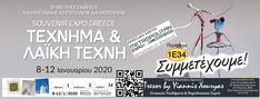 Συμμετέχουμε και σας περιμένουμε, όλες και όλους, στο Περίπτερο μας 1E34 στην Έκθεση ΤΕΧΝΗΜΑ 2020 (8-12/1/2020) @ Eκθεσιακό κέντρο Metropolitan EXPO (Αεροδρ. Ελ.Βενιζέλος) στην μεγαλύτερη έκθεση τουριστικών ειδών και την μεγαλύτερη εμπορική έκθεση στην Ελλάδα!   #TresorbyYiannisXouryas 👠 #GreekShoes 🇬🇷 #GreekSandals 👡 💙 #MakeTheDifference #WalkInComfort #WalkInBeauty ❤  #Handmade #Χειροποίητα #Tresor #GreekSunSandals #Xoroparadosiaka #Paradosiaka #Folklore #Shoes #Bigshoes #Traditional Kai, Greece, Handmade, Image, Greece Country, Hand Made, Handarbeit, Chicken