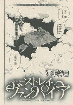 『ストレイ・ヴァンパイア/4 最終話』江平洋巳