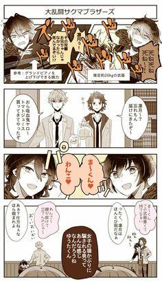 All Anime, Manga Anime, Rejet, Star Character, Ensemble Stars, Ship Art, Sword Art Online, Doujinshi, My Idol