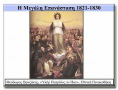 Ιστορική Γραμμή Μεγάλης Επανάστασης 1821 - 1830 (http://blogs.sch.gr/goma/) (http://blogs.sch.gr/epapadi/)