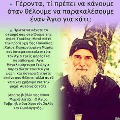 Religion Quotes, Orthodox Christianity, Prayers, Faith, Memes, Dios, Meme, Prayer, Beans