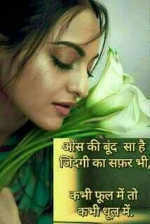 Shayri Life, Poetry Hindi, Heart Touching Lines, Myself Status, Beautiful Lines, Hindi Quotes, Feeling Quotes, Deep Thoughts, Love Quotes
