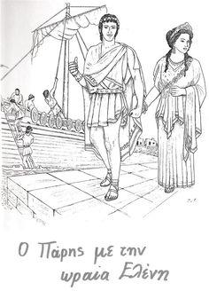 Ιλιάδα Greek History, Ancient History, Preschool Education, Character Design References, Greek Mythology, Ancient Greece, Greek Costumes, Sketches, Mediterranean Sea
