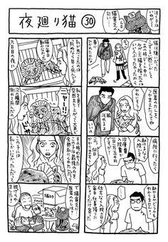 夜廻り猫/深谷かほる 【第三十話】 ぜんぶくれた - モーニング・アフタヌーン・イブニング合同Webコミックサイト モアイ