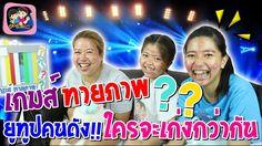 ทายภาพ? ยทปคนดง!! ใครจะเกงกวากน พฟลม นองฟวส Happy Channel http://www.youtube.com/watch?v=nyhvTXH6Qbo