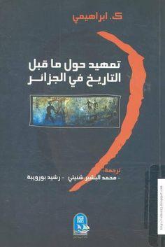 تمهيد حول ما قبل التاريخ في الجزائر   رابط التحميل :  https://archive.org/download/Tamhid-dz/kitab.pdf