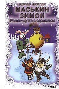 Маськин зимой #goldenlib #юмористическаяпроза #Маськин