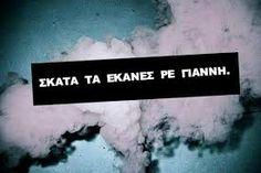 Αποτέλεσμα εικόνας για facebook quotes greek