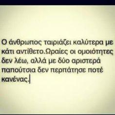 Ορθότατον