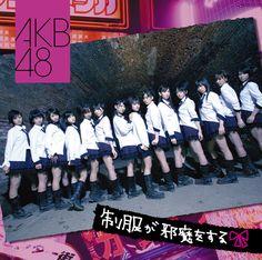 AKB48 2nd Single - 制服が邪魔をする (2007.1.31) 通常盤
