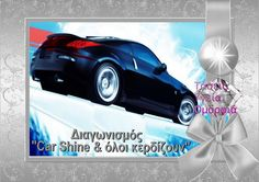 """Διαγωνισμός: """"Car Shine & όλοι κερδίζουν"""" Τάσεις Υγεία Ομορφιά Trehebe G.Tzanopoulos"""
