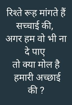 Inner Child Healing, Good Thoughts Quotes, Heart Touching Shayari, Reality Quotes, Hindi Quotes, Feelings, Wallpapers, Gallery, Pictures