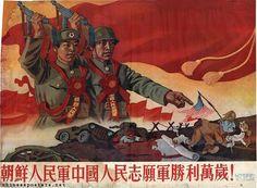 朝鮮戦争勝利記念ポスター(?)  突っ込みどころはたくさんあるが、お前らが持ってる鉄砲、アメリカ製だぞ?  #KPA
