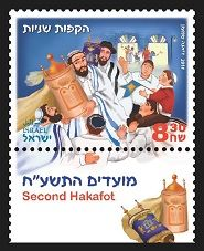 Stamp: Second Hakafot (Israel) (Jewish Religious Traditions) Mi:IL 2586 Simchat Torah, High Holidays, I Gen, Festival 2017, Stamp Collecting, My Stamp, Postage Stamps, Israel, Childhood