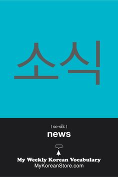 ❋ Learn Korean - news (mykoreanstore.com)