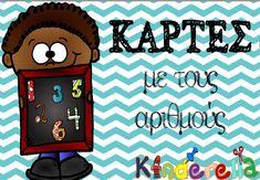 Στη σελιδα της ολοκαίνουριας kinderella που θα είναι έτοιμη από μέρα σε μέρα,θα…