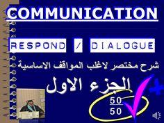 Communication 1 - Respond & Functions - الثانوية العامة
