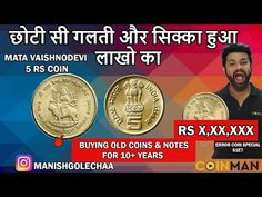 Old Rs, Old Coins Value, Error Coins, Coin Values, Coins For Sale, Female Art, Stamps, Bikini, Youtube