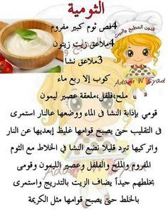 Guacamole Recipe, Arabic Food, Oreo, Caramel, Food And Drink, Arabic Recipes, Tasty, Sweets, Cooking
